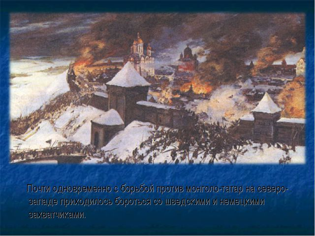 Почти одновременно с борьбой против монголо-татар на северо-западе приходило...