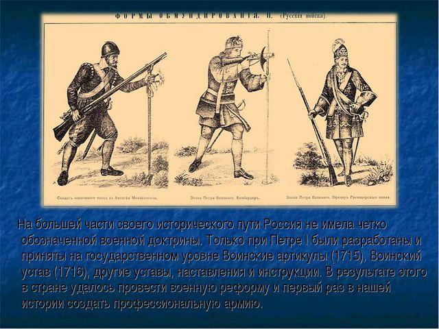 На большей части своего исторического пути Россия не имела четко обозначенно...
