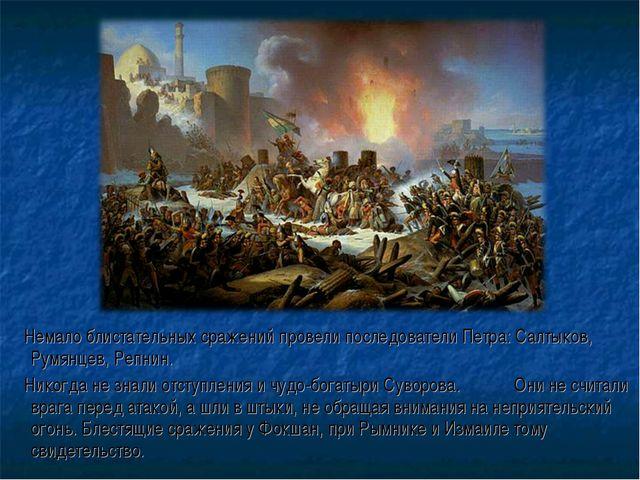 Немало блистательных сражений провели последователи Петра: Салтыков, Румянце...
