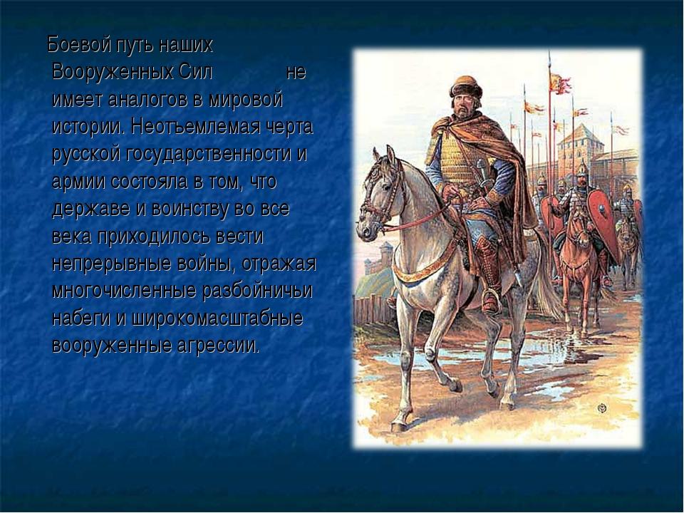 Боевой путь наших Вооруженных Сил не имеет аналогов в мировой истории. Неотъ...