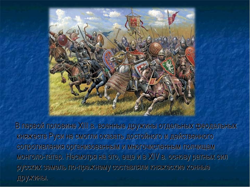 В первой половине XIII в. военные дружины отдельных феодальных княжеств Руси...