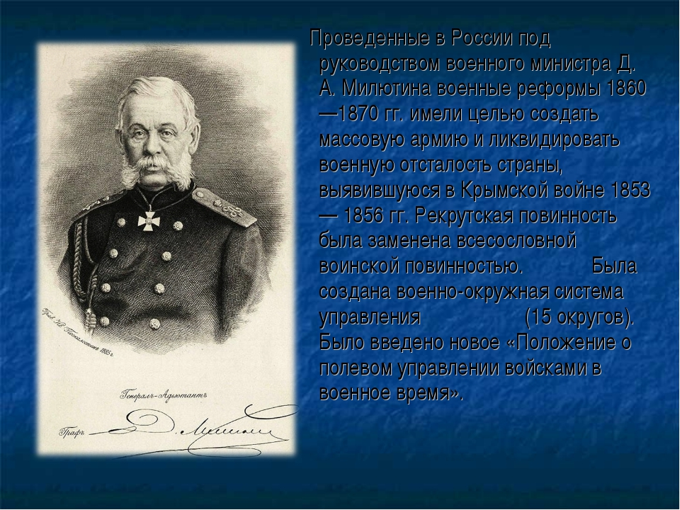 Проведенные в России под руководством военного министра Д. А. Милютина военн...