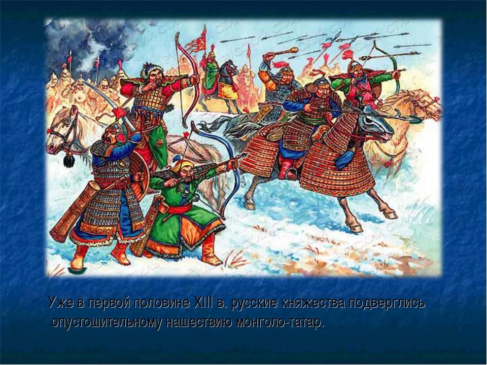 Уже в первой половине XIII в. русские княжества подверглись опустошительному...