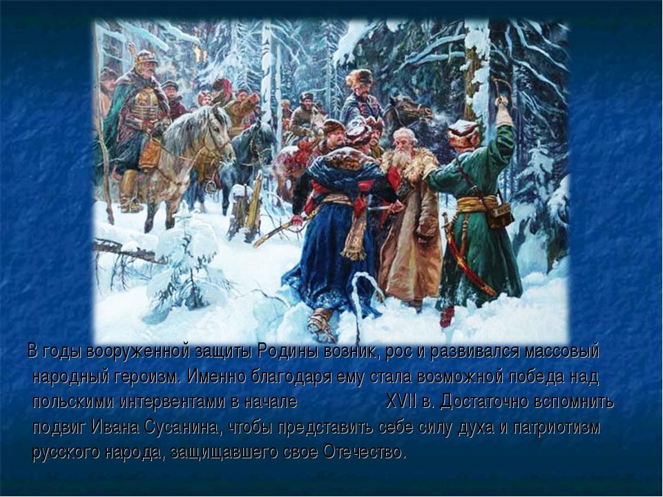 В годы вооруженной защиты Родины возник, рос и развивался массовый народный...