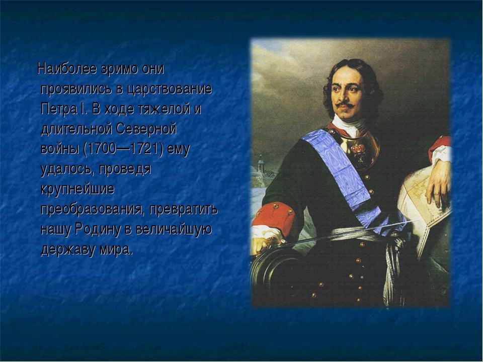 Наиболее зримо они проявились в царствование Петра I. В ходе тяжелой и длите...