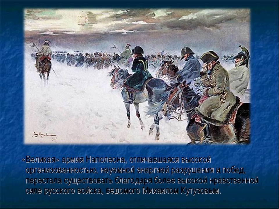«Великая» армия Наполеона, отличавшаяся высокой организованностью, неуемной...
