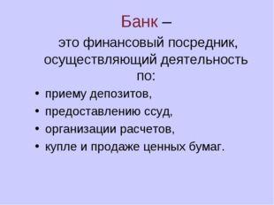 Банк – это финансовый посредник, осуществляющий деятельность по: приему депоз