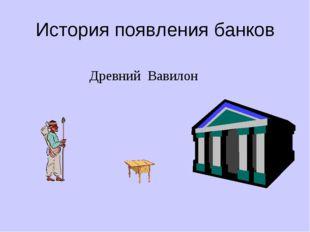 История появления банков Древний Вавилон