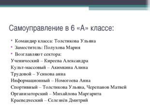 Самоуправление в 6 «А» классе: Командир класса: Толстикова Ульяна Заместитель