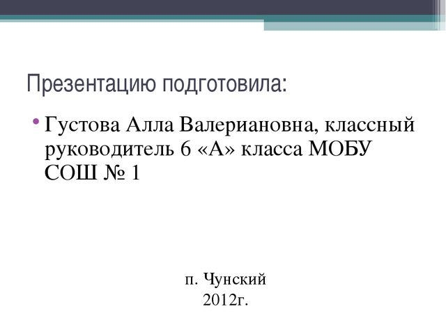 Презентацию подготовила: Густова Алла Валериановна, классный руководитель 6 «...