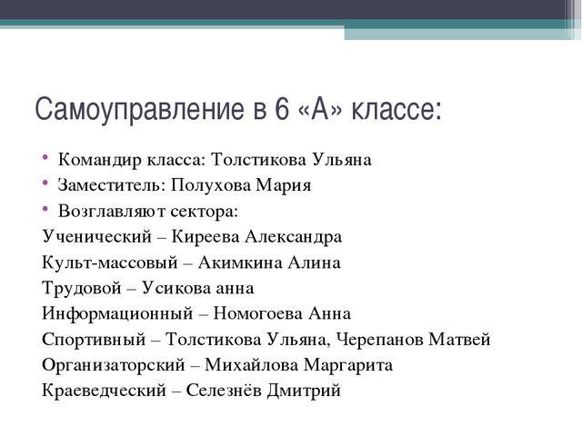 Самоуправление в 6 «А» классе: Командир класса: Толстикова Ульяна Заместитель...