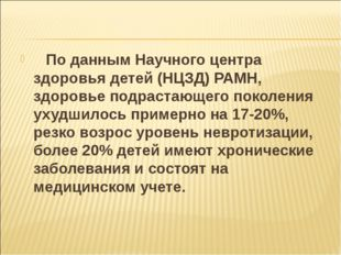 По данным Научного центра здоровья детей (НЦЗД) РАМН, здоровье подрастающего