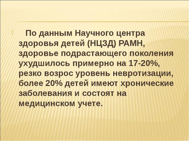 По данным Научного центра здоровья детей (НЦЗД) РАМН, здоровье подрастающего...