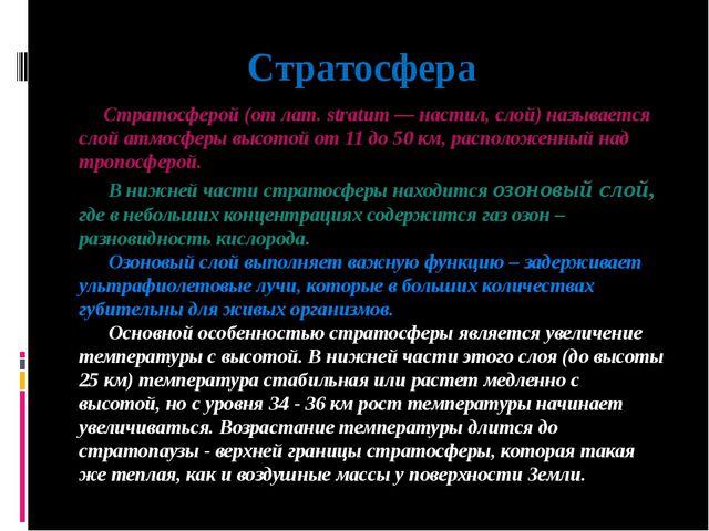 Стратосфера Стратосферой (от лат. stratum — настил, слой) называется слой атм...