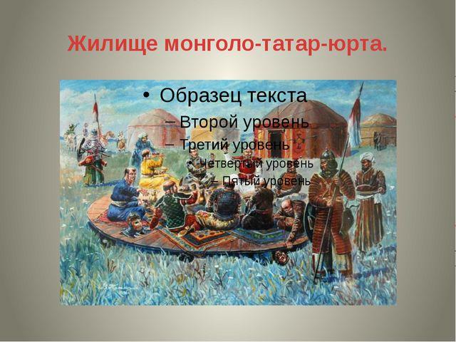Жилище монголо-татар-юрта.