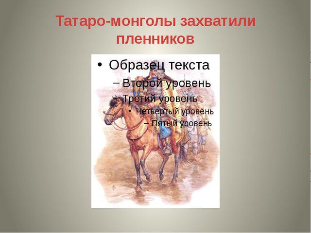 Татаро-монголы захватили пленников