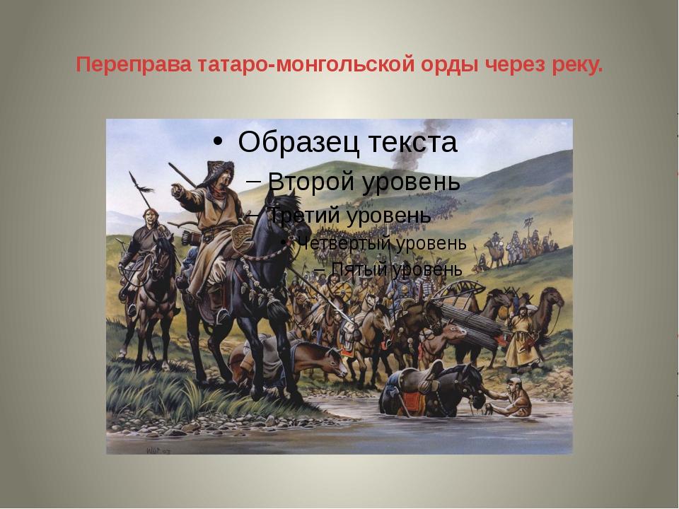 Переправа татаро-монгольской орды через реку.