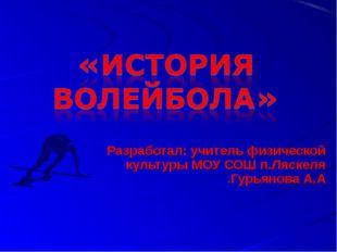 Разработал: учитель физической культуры МОУ СОШ п.Ляскеля Гурьянова А.А.
