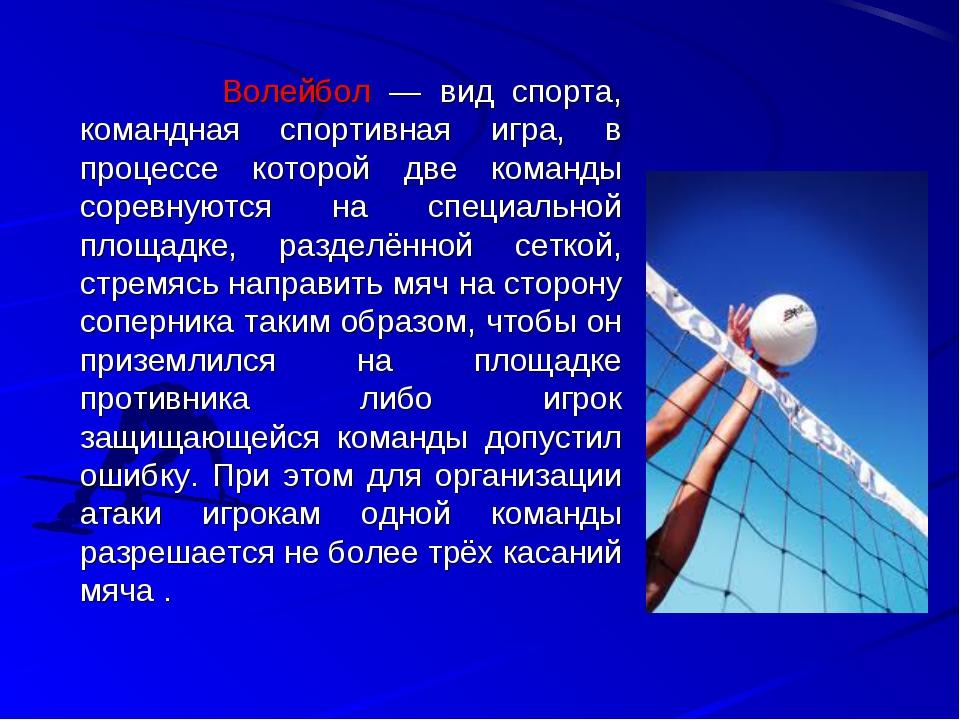 Волейбол — вид спорта, командная спортивная игра, в процессе которой две ком...