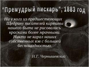 Ни у кого из предшествующих Щедрину писателей картины нашего быта не рисовали