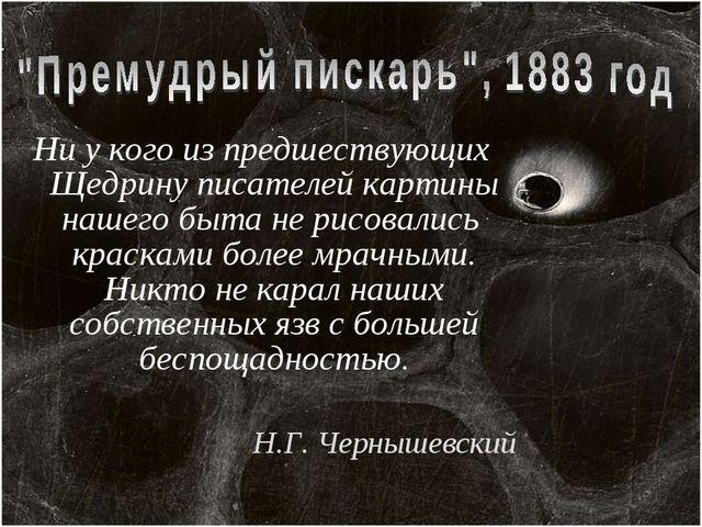 Ни у кого из предшествующих Щедрину писателей картины нашего быта не рисовали...