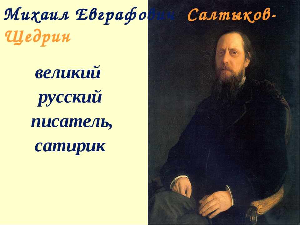 великий русский писатель, сатирик Михаил Евграфович Салтыков-Щедрин