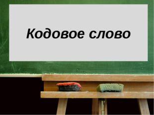 Кодовое слово
