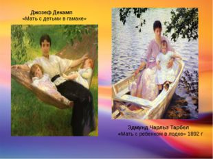 Джозеф Декамп «Матьсдетьмив гамаке» Эдмунд Чарльз Тарбел «Матьсребенком