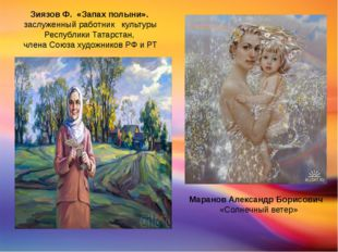 Маранов Александр Борисович «Солнечный ветер» Зиязов Ф. «Запах полыни». засл