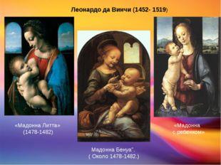 """Леонардо да Винчи (1452- 1519) «Мадонна Литта» (1478-1482) Мадонна Бенуа"""". ("""