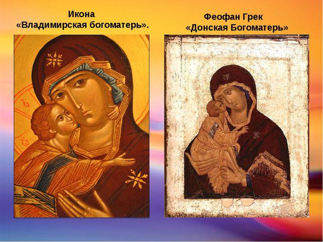 Икона «Владимирская богоматерь». Феофан Грек «Донская Богоматерь»
