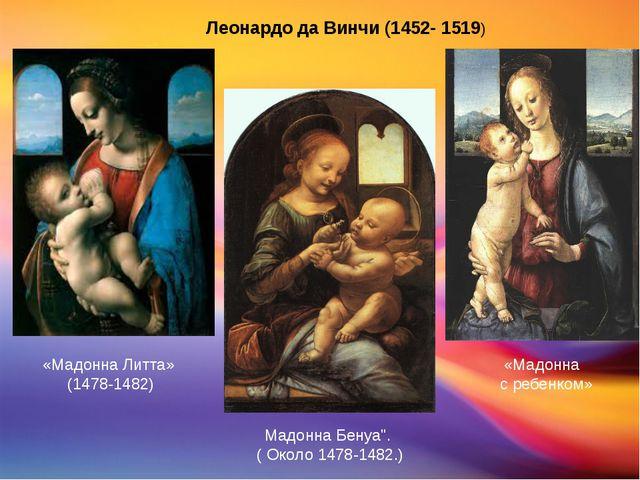 """Леонардо да Винчи (1452- 1519) «Мадонна Литта» (1478-1482) Мадонна Бенуа"""". (..."""