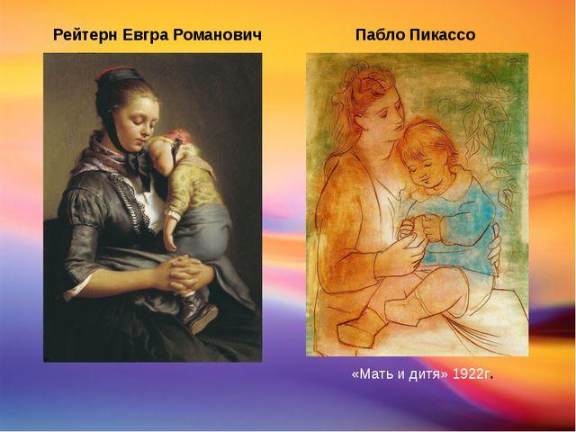 Рейтерн Евгра Романович  Пабло Пикассо «Мать и дитя» 1922г.