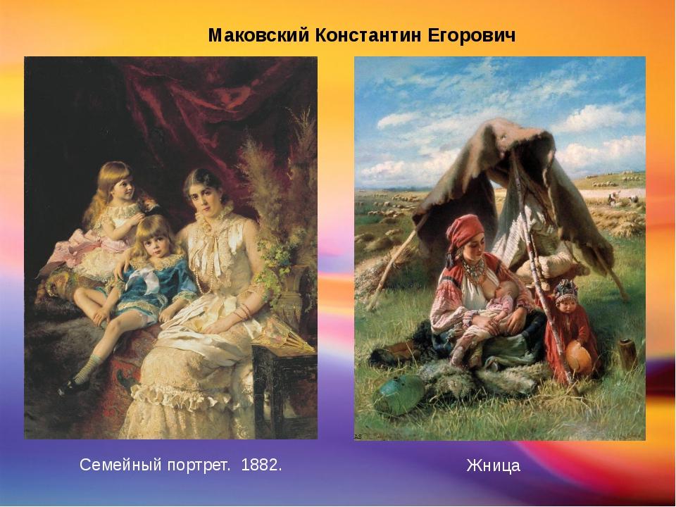 Маковский Константин Егорович Семейный портрет. 1882. Жница