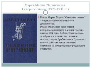 """Мария Марич (Чернышева). Северное сияние (1926-1931 гг.) Роман Марии Марич """"С"""
