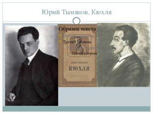 Юрий Тынянов. Кюхля Тынянов, взявшись (по коммерческому заказу, организованно