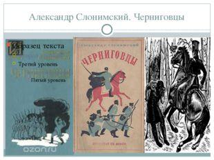 Александр Слонимский. Черниговцы А какую память оставил по себе Сергей Иванов