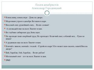 Песня декабристов Александр Городницкий Конец вину, конец игре - День на двор