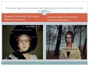 Княжна Екатерина Трубецкая (Ирина Купченко) Княжна Мария Волконская (Наталья