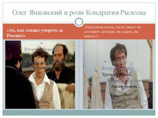 «Ах, как сладко умереть за Россию!» «Проклятая земля, где не умеют ни состави