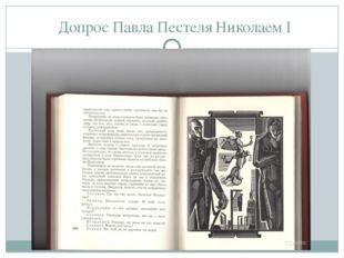 Допрос Павла Пестеля Николаем I