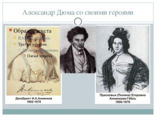 Александр Дюма со своими героями Как мы видим, портрет А.Дюма чем-то напомина