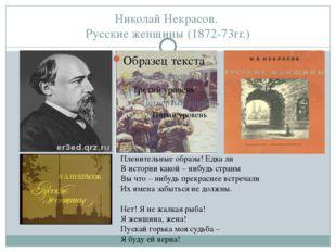 Николай Некрасов. Русские женщины (1872-73гг.) Пленительные образы! Едва ли