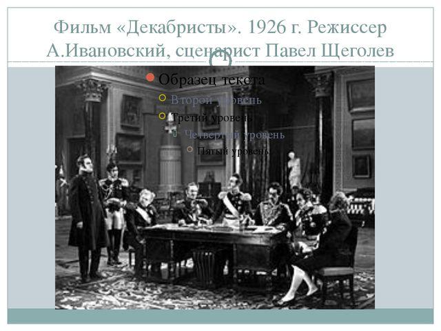 Фильм «Декабристы». 1926 г. Режиссер А.Ивановский, сценарист Павел Щеголев Па...