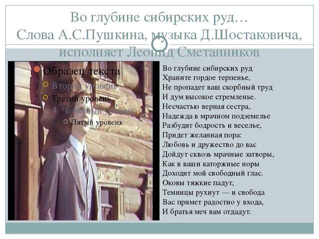Во глубине сибирских руд… Слова А.С.Пушкина, музыка Д.Шостаковича, исполняет...
