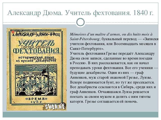 Александр Дюма. Учитель фехтования. 1840 г. Mémoires d'un maître d'armes, ou...