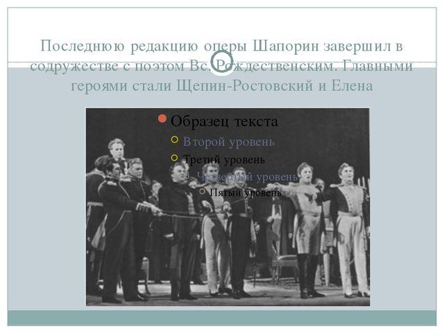 Последнюю редакцию оперы Шапорин завершил в содружестве с поэтом Вс. Рождеств...