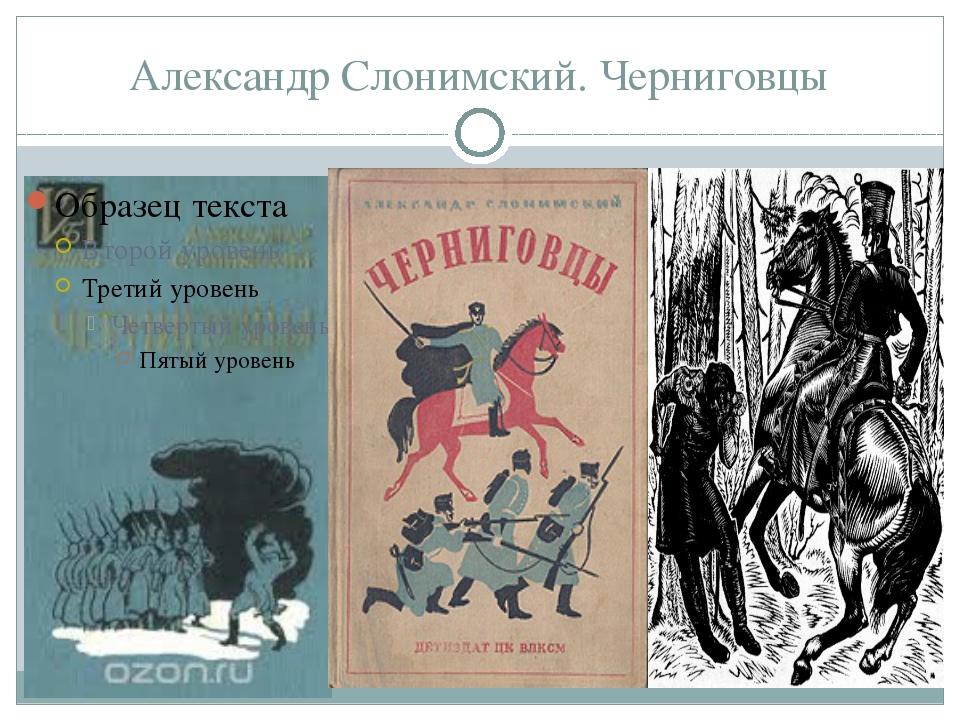 Александр Слонимский. Черниговцы А какую память оставил по себе Сергей Иванов...