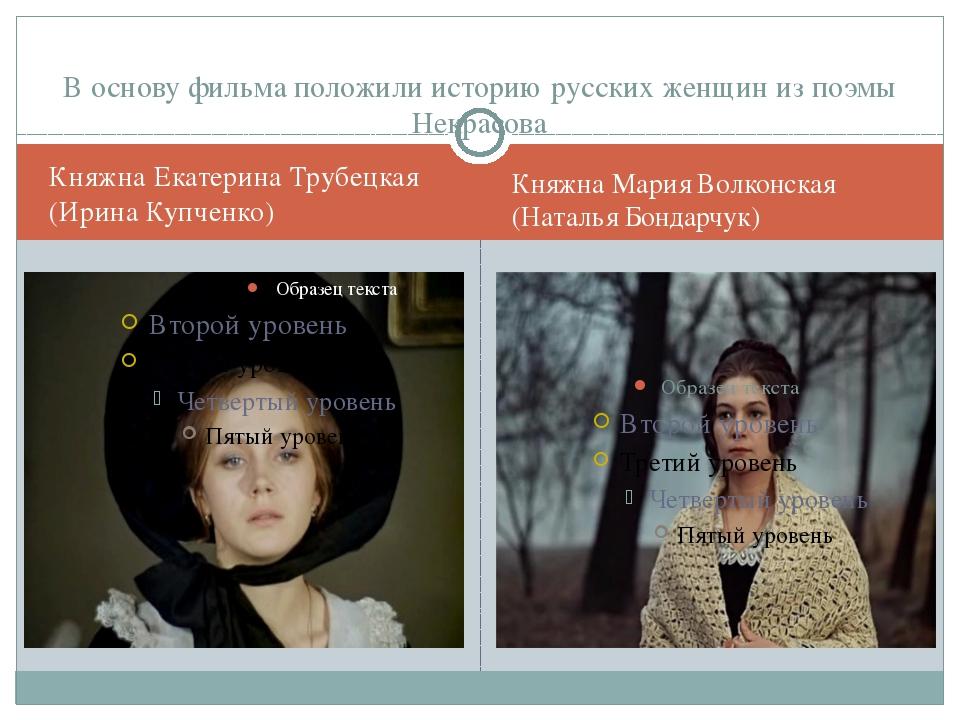 Княжна Екатерина Трубецкая (Ирина Купченко) Княжна Мария Волконская (Наталья...