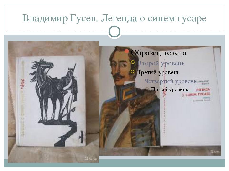 Владимир Гусев. Легенда о синем гусаре